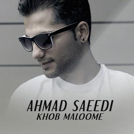 احمد سعیدی آهنگ خوب معلومه