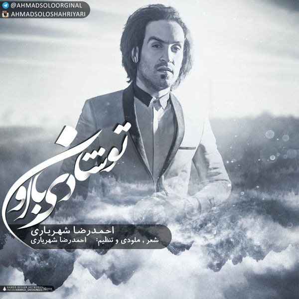 احمدرضا شهریاری (احمد سلو) آهنگ شادی با اون