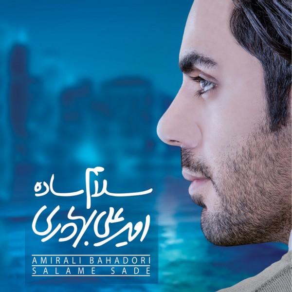 امیر علی بهادری آلبوم سلام ساده