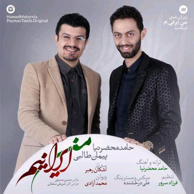 حامد محضرنیا و پیمان طالبی آهنگ من ایرانیم