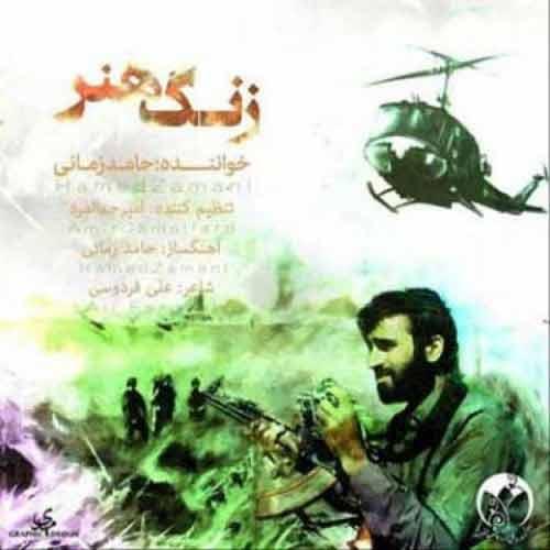 حامد زمانی آهنگ زنگ هنر