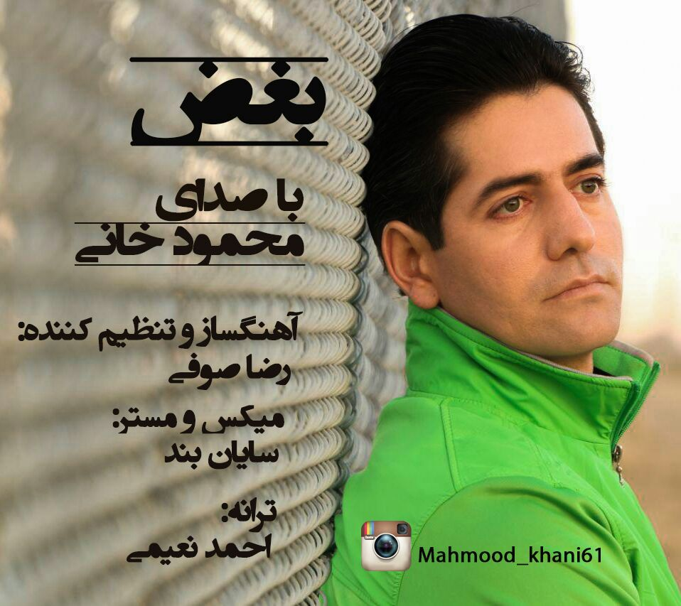 محمود خانی آهنگ بغض
