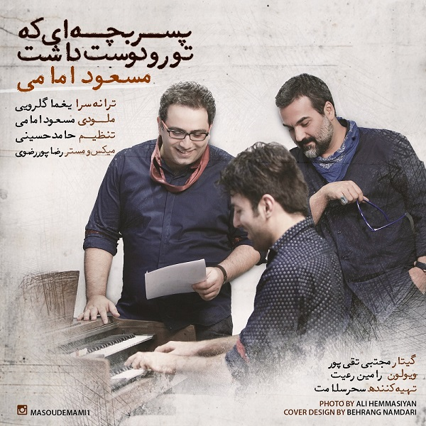 مسعود امامی آهنگ پسر بچه ای که تورو دوست داشت