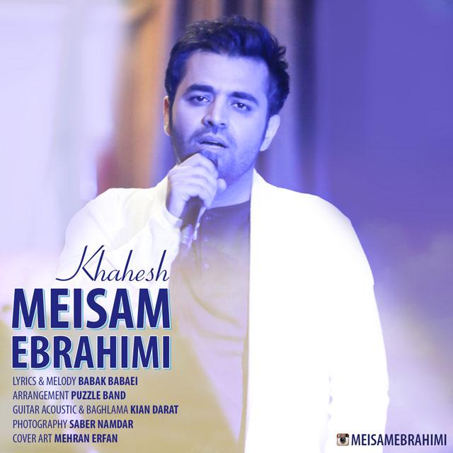 میثم ابراهیمی آهنگ خواهش