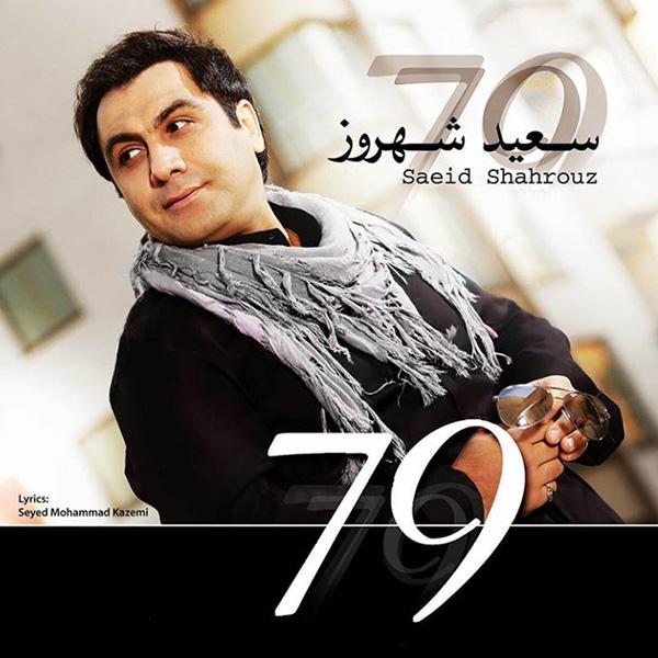 سعید شهروز آلبوم 79