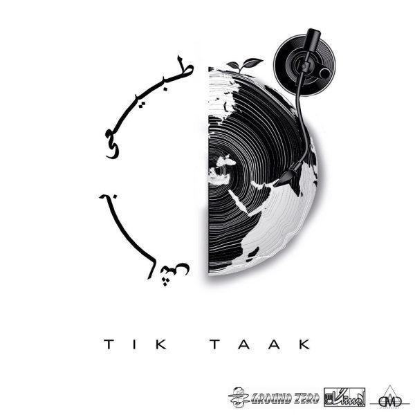 تیک تاک آلبوم طبیعی باش