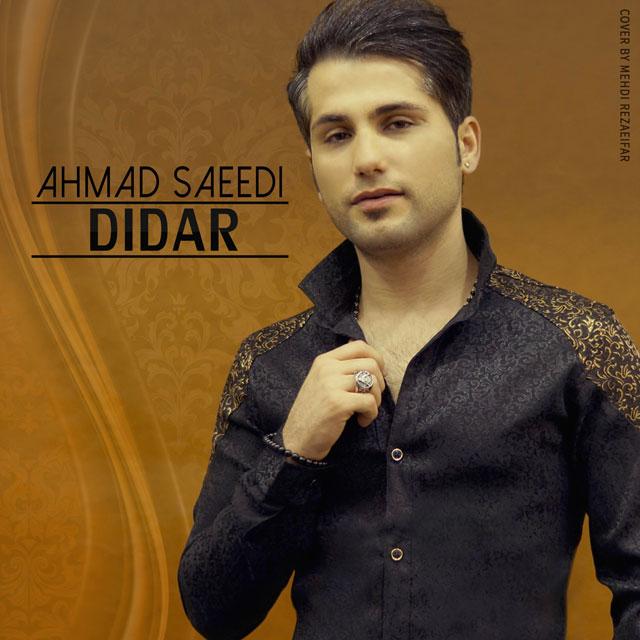 احمد سعیدی آهنگ دیدار
