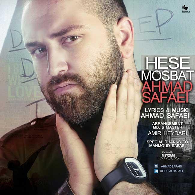 احمد صفایی آهنگ حس مثبت