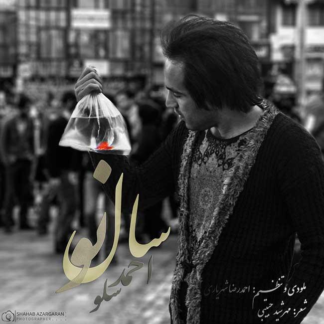 احمد سلو آهنگ سال نو