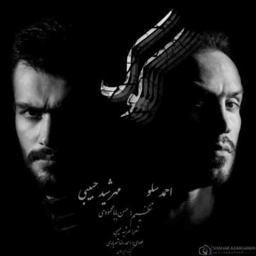 احمد سلو و مهرشید حبیبی آهنگ کوک