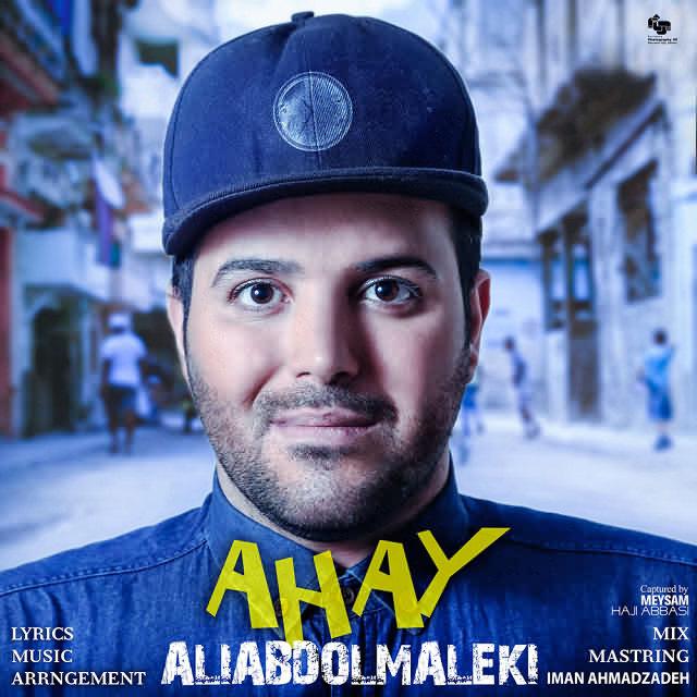 علی عبدالمالکی آهنگ آهای