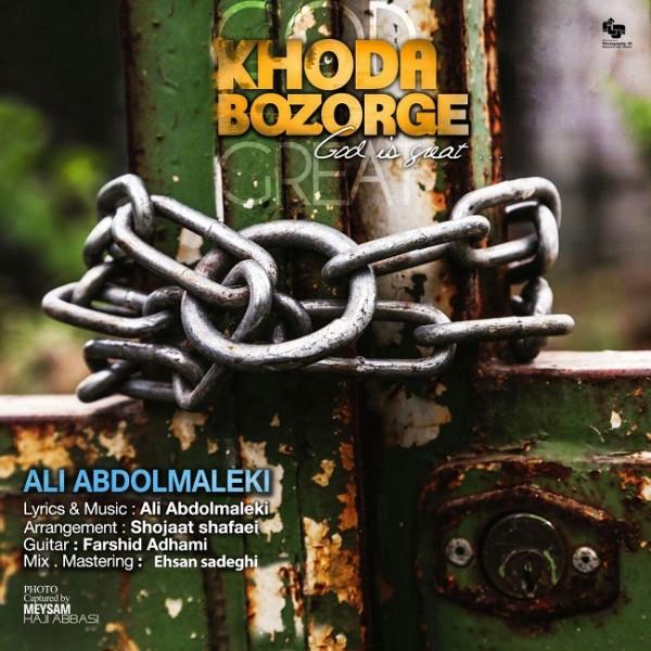 علی عبدالمالکی آهنگ خدا بزرگه