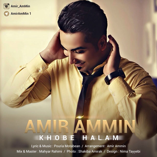 امیر آمین آهنگ خوبه حالم