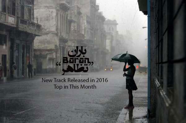 باران موزیک ویدیو تظاهر