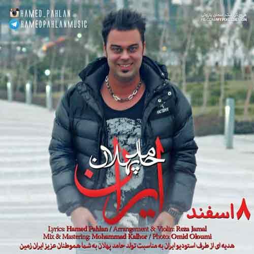 حامد پهلان آهنگ ایران