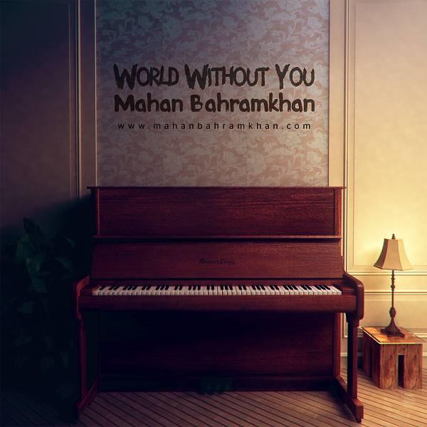 ماهان بهرام خان آهنگ دنیای بدون تو