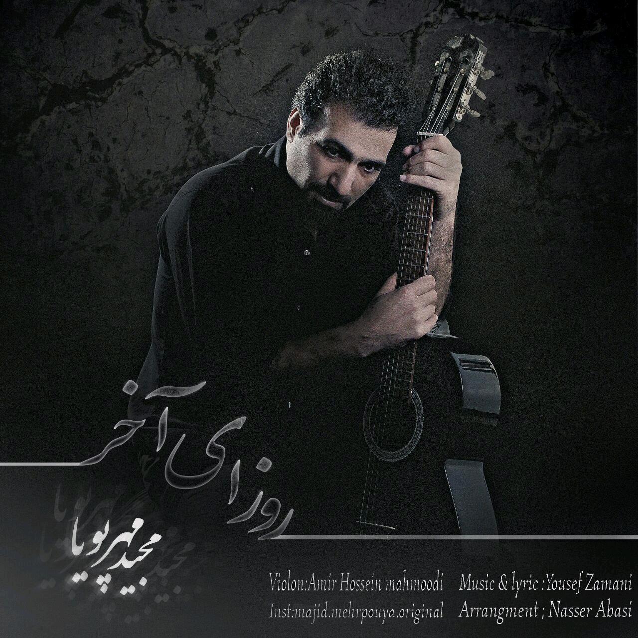 مجید مهرپویا آهنگ روزای آخر
