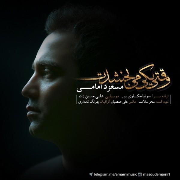 مسعود امامی آهنگ وقتی یکی می بخشدت