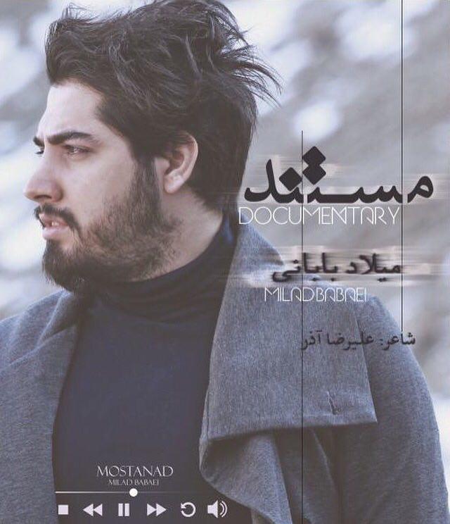 میلاد بابایی آلبوم مستند