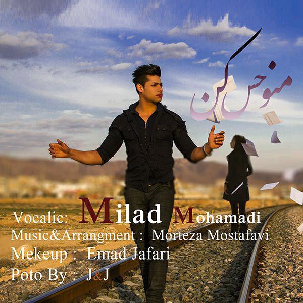 میلاد محمدی آهنگ منو حس کن