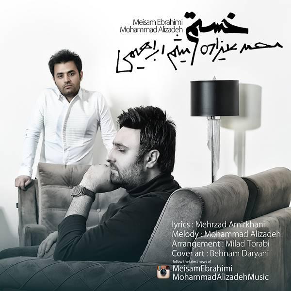 محمد علیزاده و میثم ابراهیمی آهنگ خستم
