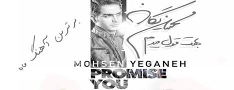 http://dl.tak3da.com/download/1394/12/Mohsen-Yeganeh-Behet-Ghol-Midam-Vizhe.jpg