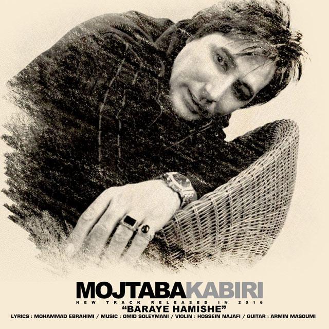 مجتبی کبیری آهنگ برای همیشه
