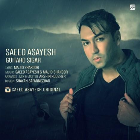 سعید آسایش آهنگ گیتار و سیگار
