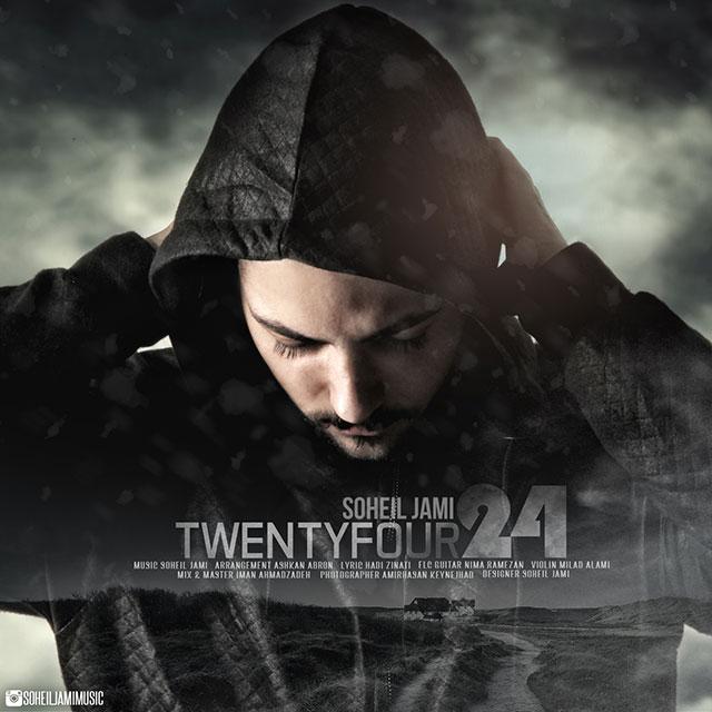 سهیل جامی آهنگ 24