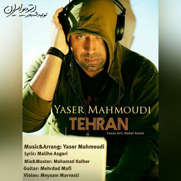یاسر محمودی آهنگ تهران