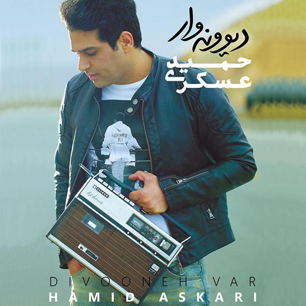 دانلود آلبوم جدید حمید عسکری به نام دیوونه وار