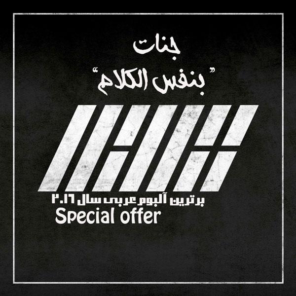 دانلود آلبوم عربی جدید جنات به نام بنفس الکلام