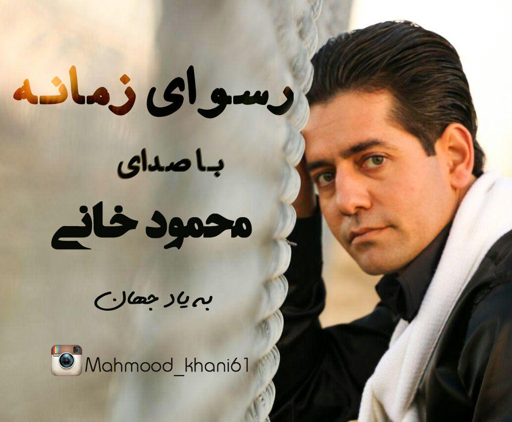 محمود خانی آهنگ رسوای زمانه
