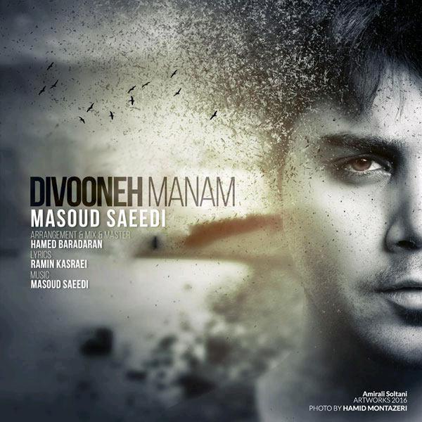 دانلود آهنگ جدید و فوق العاده زیبا از مسعود سعیدی به نام دیوونه منم