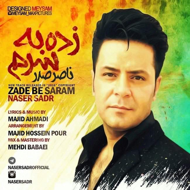 ناصر صدر آهنگ زده به سرم