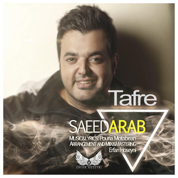 دانلود آهنگ جدید از سعید عرب به نام طفره