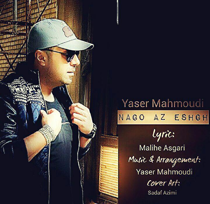 یاسر محمودی آهنگ نگو از عشق