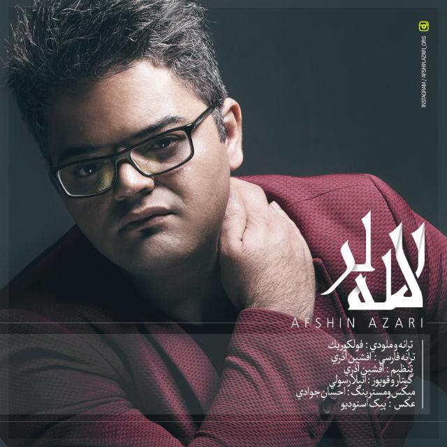 دانلود موزیک جدید افشین آذری به نام لاله لر،Download New Song By Afshin Azari Called Lalalar