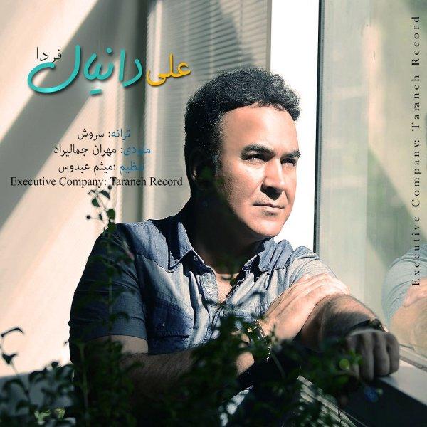 دانلود موزیک جدید علی دانیال به نام فردا،Download New Song By Ali Danial Called Farda