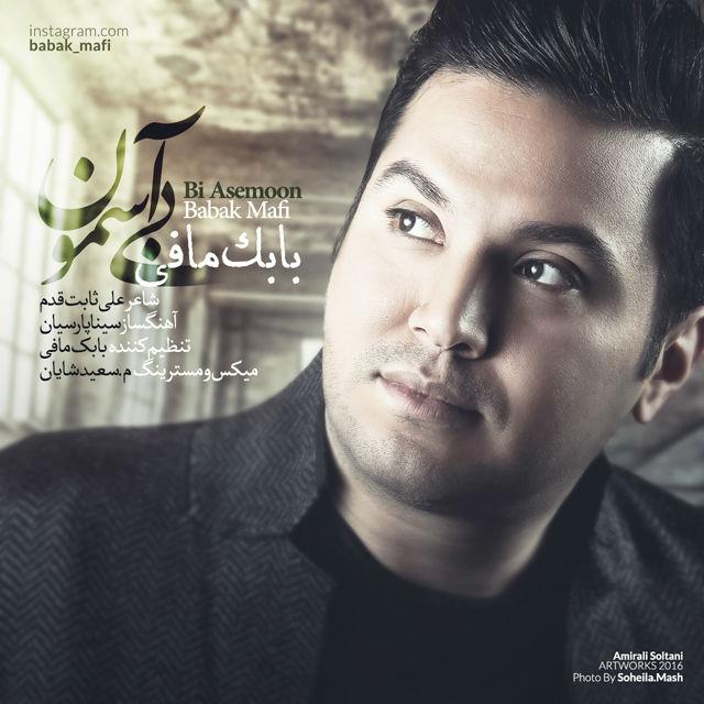 آهنگ جدید بابک مافی به نام بی آسمون،Download New Song By Babak Mafi Called Bi Asemoon