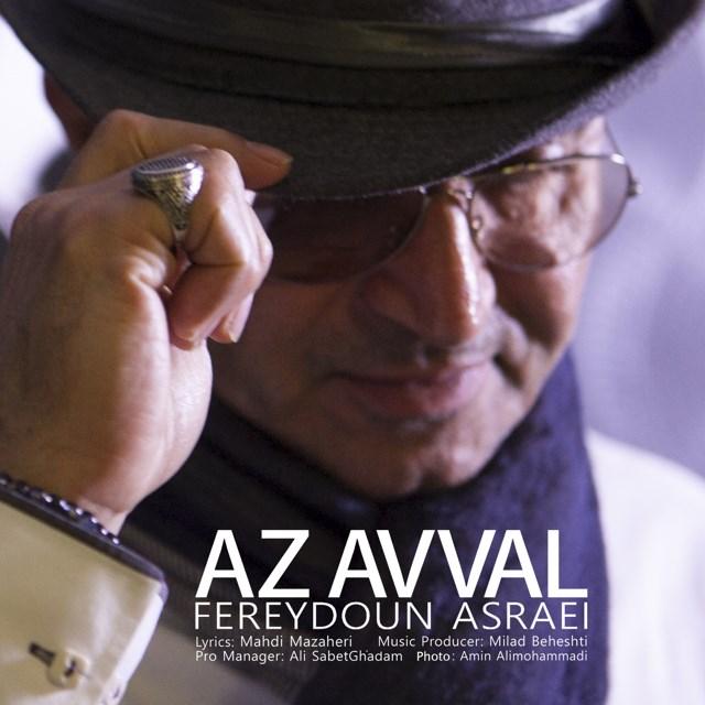 دانلود موزیک جدید فریدون آسرایی به نام از اول،Download New Song By Fereydoun Asraei Called Az Avval