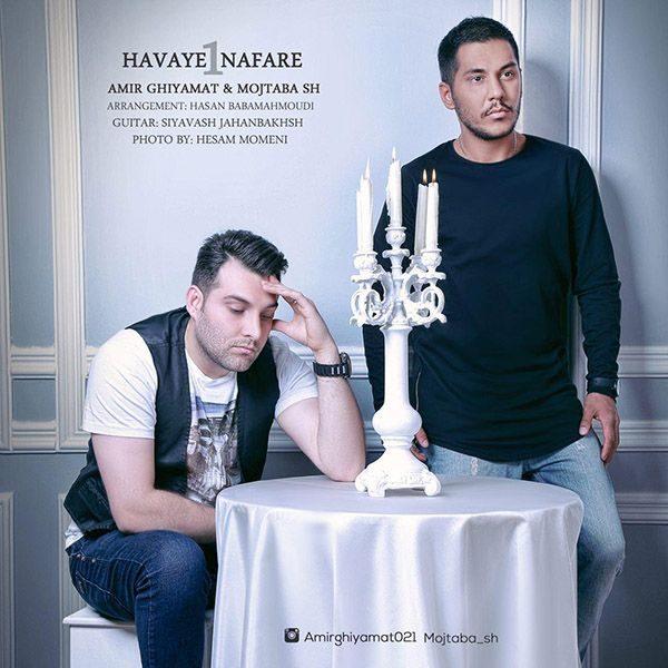 دانلود آهنگ جدید قیامت بند به نام هوای یه نفره،Download New Song By Ghiyamat Band Called Havaye Yek Nafare