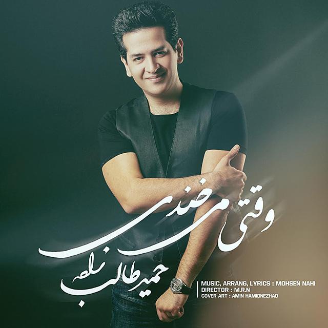 دانلود موزیک ویدیو جدید حمید طالب زاده به نام وقتی می خندی،Download New Music Video By Hamid Talebzadeh Called Vaghti Mikhandi