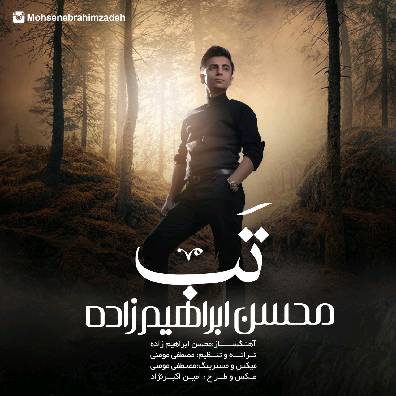 دانلود موزیک جدید محسن ابراهیم زاده به اسم تب