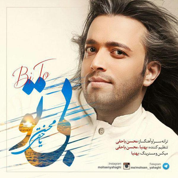 دانلود موزیک جدید محسن یاحقی به نام بی تو