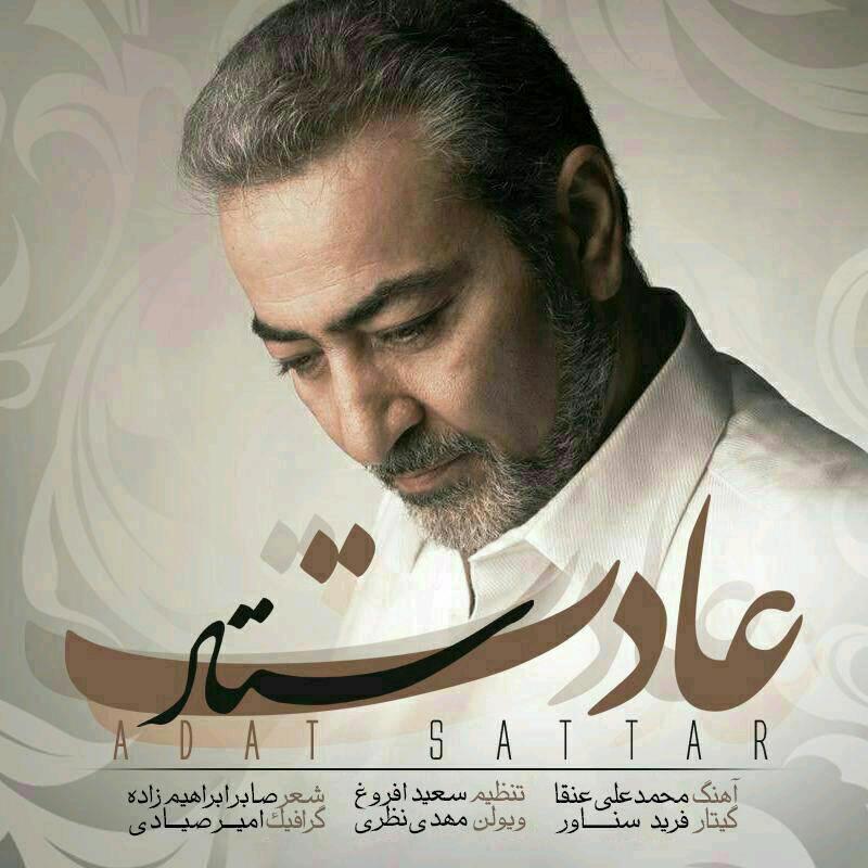 دانلود آهنگ جدید ستار به نام عادت،Download New Song By Sattar Called Adat