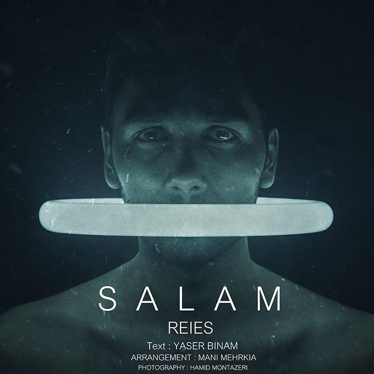 دانلود آهنگ جدید یاسر بینام به نام سلام رییس،Download New Song By Yaser Binam Called Salam Reies