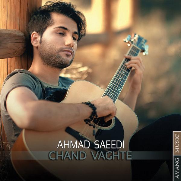 دانلود موزیک ویدیو احمد سعیدی به نام چند وقته
