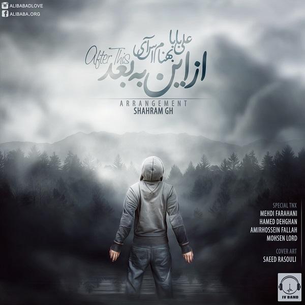 دانلود آهنگ جدید علی بابا به نام از این به بعد