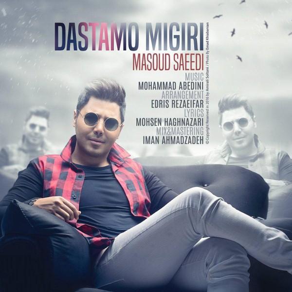 دانلود موزیک جدید مسعود سعیدی به نام دستامو میگیری